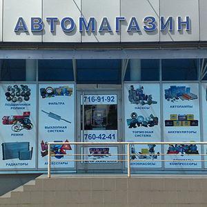 Автомагазины Осинников