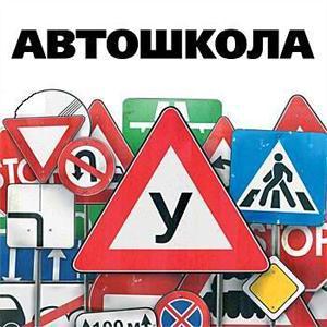 Автошколы Осинников