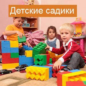 Детские сады Осинников
