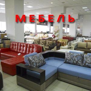 Магазины мебели Осинников