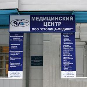 Медицинские центры Осинников