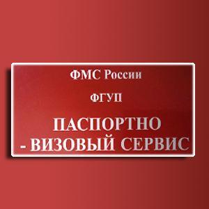 Паспортно-визовые службы Осинников
