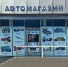 Автомагазины в Осинниках