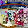 Детские магазины в Осинниках